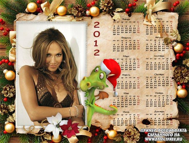 Сделать календарь с драконом и елочными украшениями, редактор онлайн