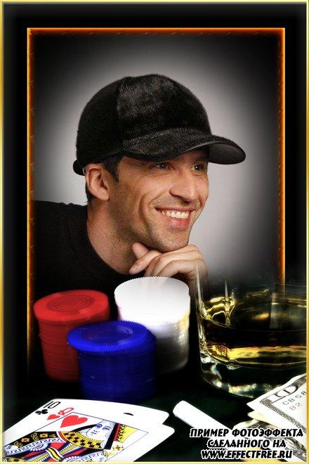 Фоторамка для любителя азартных игр, сделать в онлайн редакторе