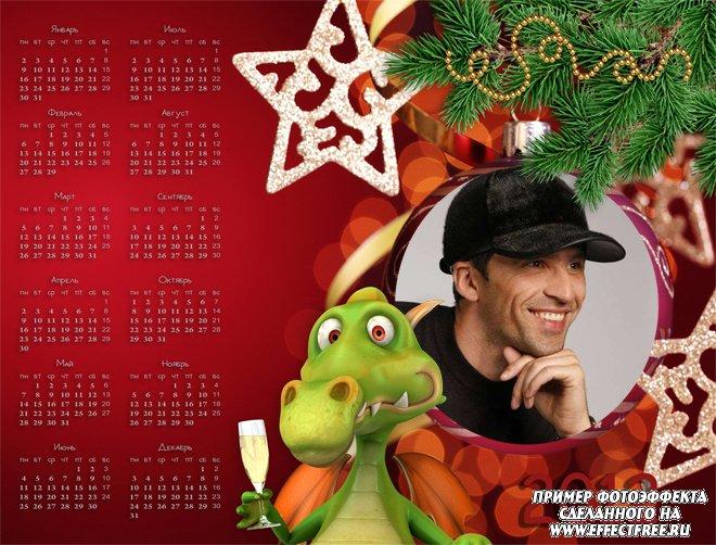 Календарь в бордовых тонах с драконом на 2012 год, сделать в онлайн фотошопе