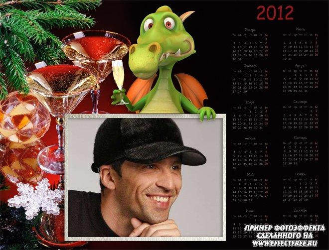 Календарь с драконом и бокалами с шампанским, сделать в онлайн редакторе