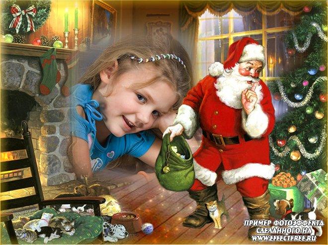 Фоторамка с Санта-Клаусом с подарками, сделать в онлайн фотошопе