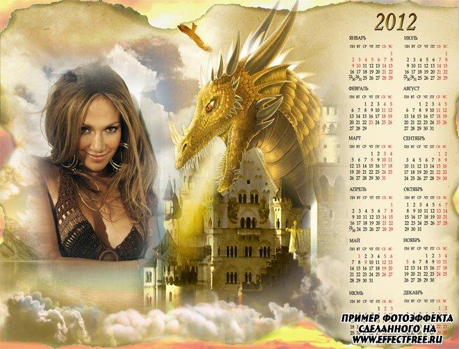 Календарь на 2012 год с огнедышащим драконом, сделать онлайн фотошоп