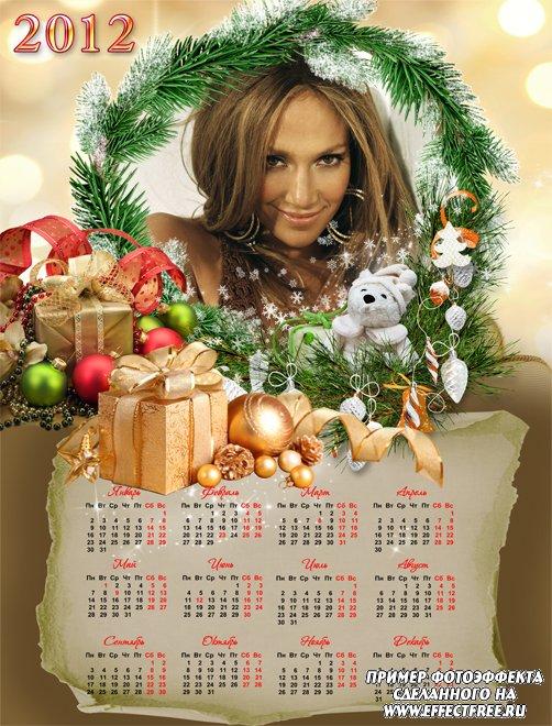 Календарь-рамка с новогодними подарками и плюшевым медвежонком, вставить фото онлайн