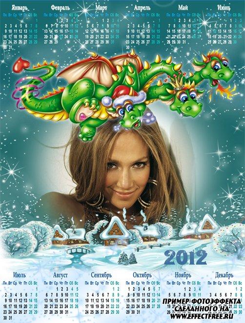 Календарь на 2012 год со Змеем Горынычем, сделать в онлайн фотошопе