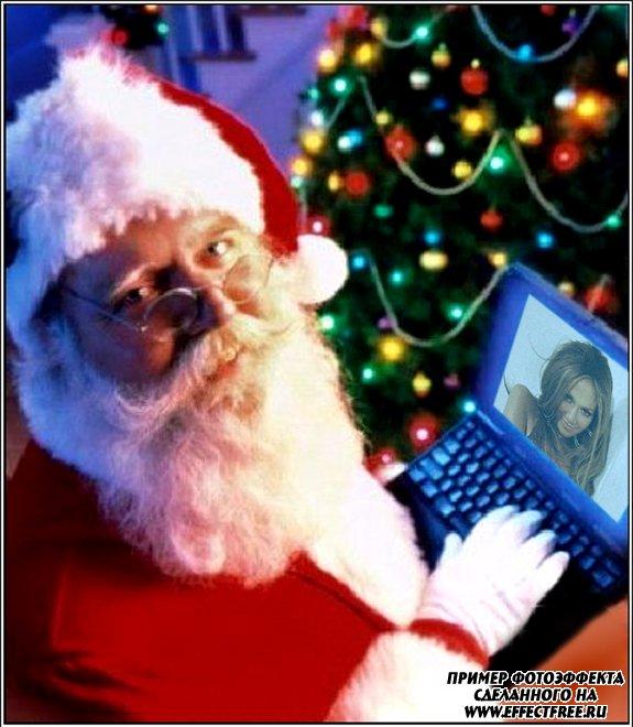 Новогодний фотоэффект с дедом Морозом, вставить фото онлайн