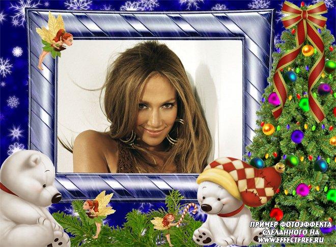 Красивая новогодняя рамка с белыми мишками под елкой, сделать онлайн фотошоп