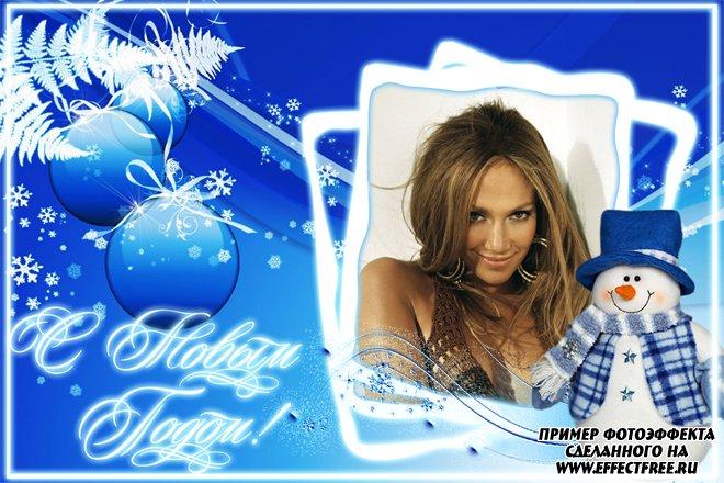 Рамочка для фото с новогодним снеговичком, сделать в онлайн редакторе