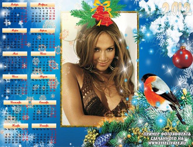 Красивый яркий календарь со снегирем на 2012 год, сделать онлайн