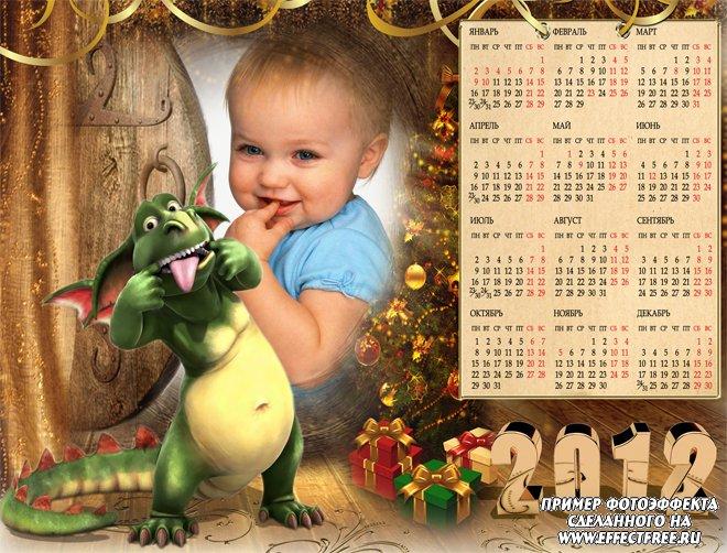 Календарь на 2012 год со смешным драконом, вставить фотов рамку онлайн