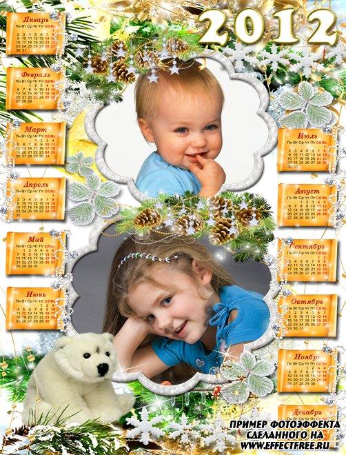 Календарь на 2 фото с белым мишкой на 2012 год, вставить фото онлайн