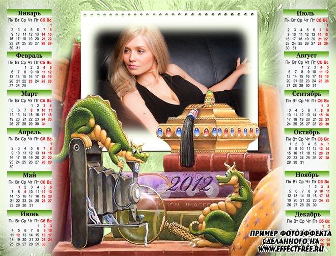 Календарь на новый год с двумя драконами, сделать в онлайн фотошопе