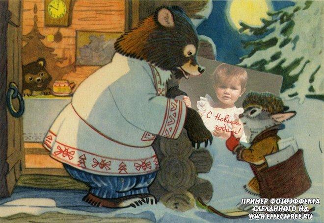Фото в новогодней открытке, детский фотоэффект, сделать онлайн