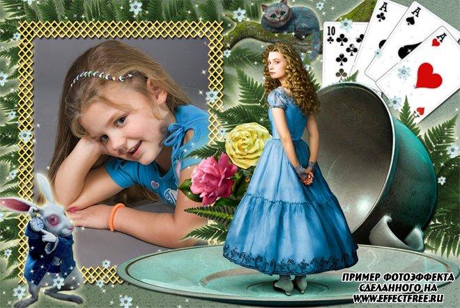 Рамка для фото из фильма Алиса в стране чудес, сделать в онлайн фотошопе