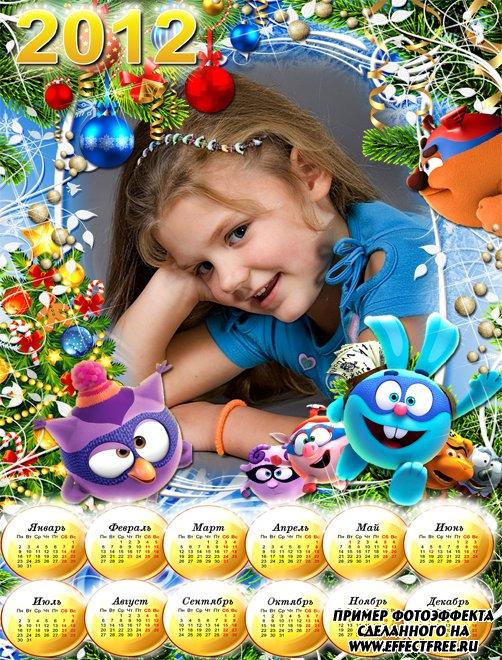 Новогодний детский календарь со смешариками на 2012 год, вставить фото онлайн