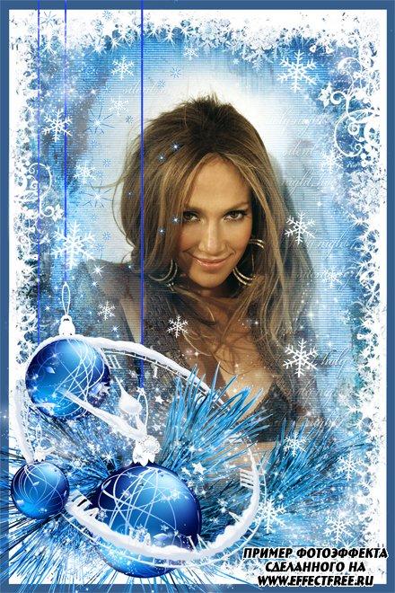 Новогодняя рамка с украшениями в голубых тонах, сделать онлайн фотошоп