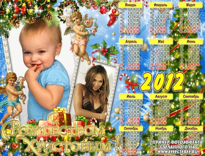 Календарь к Рождеству на 2012 год с ангелочками, сделать в онлайн редакторе