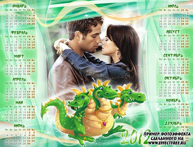 Календарь на 2012 год с трехголовым драконом, вставить фото онлайн