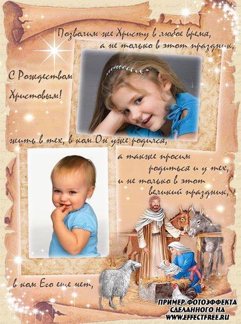 Рождественская рамка на 2 фото с пожеланиями, сделать в онлайн фотошопе