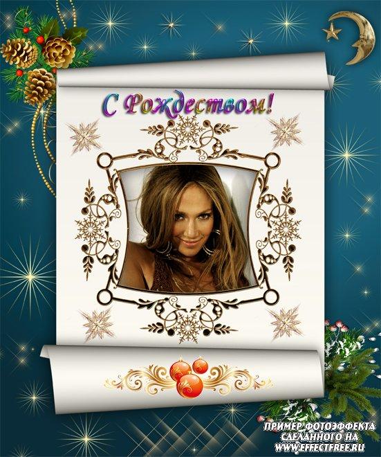 Рождественская рамочка с еловыми веточками, сделать онлайн фотошоп