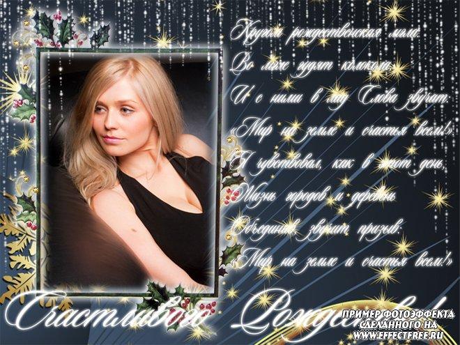 Рождественская рамочка с красивым стихом и поздравлением, вставить фото онлайн