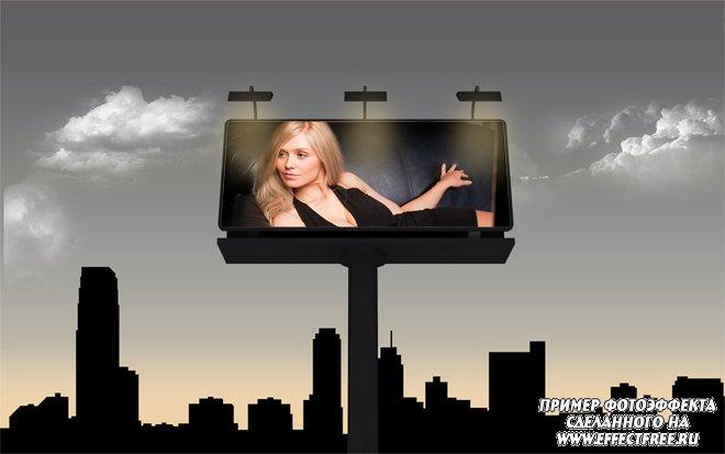 Классный фотоэффект на билборде в ночном городе, вставить фото онлайн