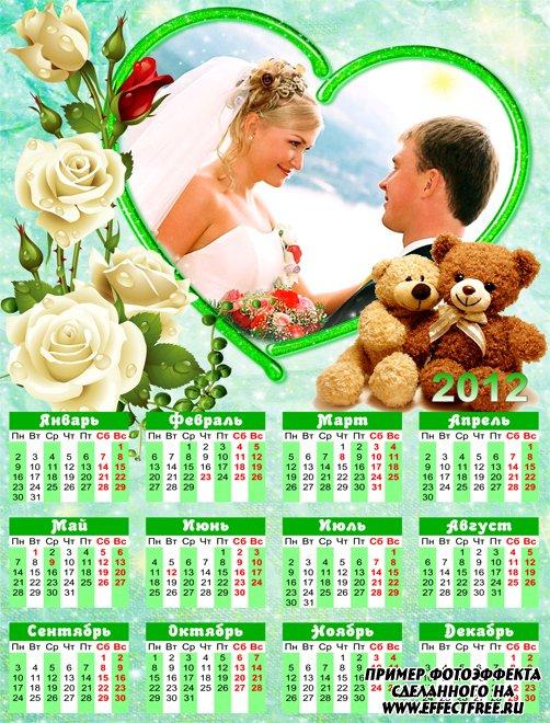 Новый красочный календарь ко дню влюбленных, вставить фото онлайн