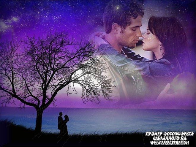 Новый фотоэффект для влюбленных на фоне ночного неба, сделать онлайн