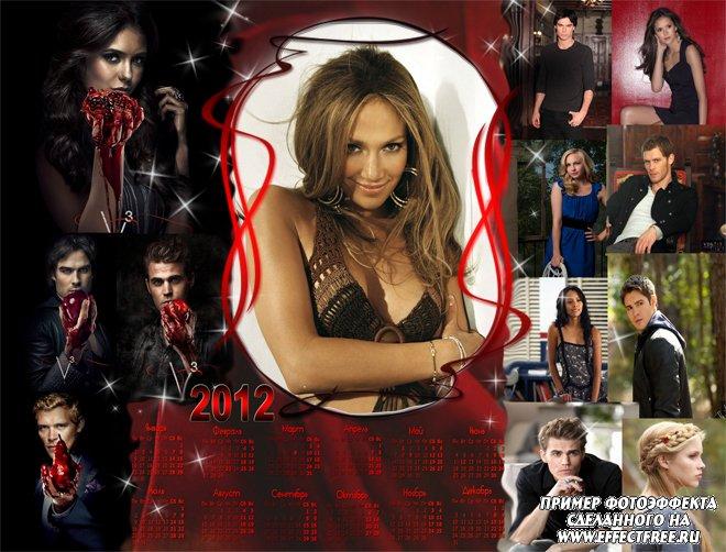 Календарь на 2012 год с героями сериала Дневники вампира, сделать онлайн фотошоп