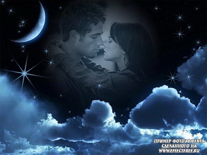 Романтический фотоэффект в ночном лунном небе, сделать онлайн
