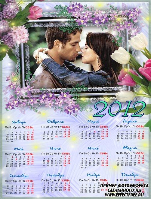 Календарь для фото на 2012 год с цветами, вставить фотов рамку онлайн