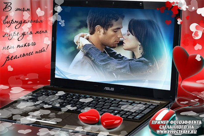 Классный фотоэффект на экране ноутбука с сердечками для влюбленных, сделать в онлайн редакторе