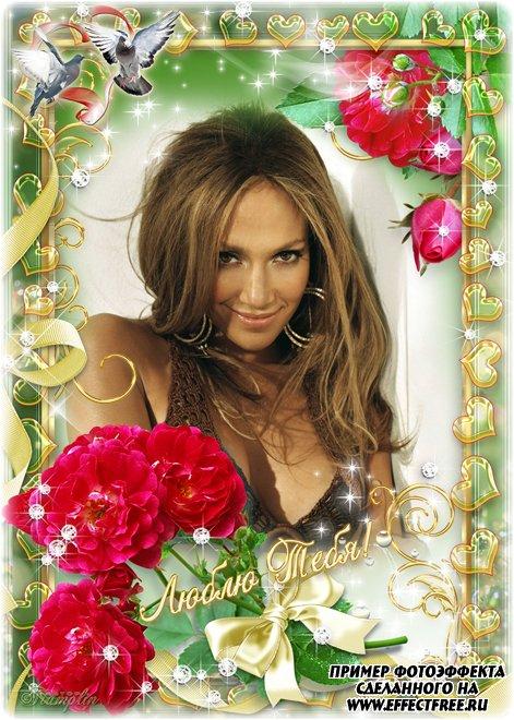 Рамка с розами и признанием в любви, сделать в онлайн фотошопе