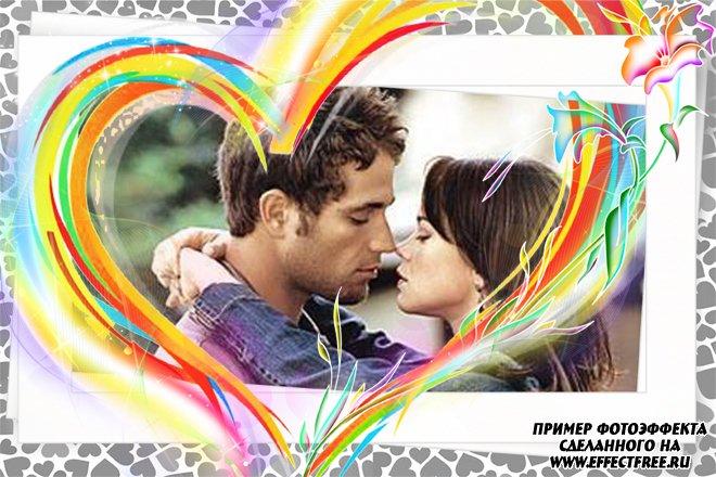 Фоторамка с сердечком из радуги для влюбленных, сделать в онлайн фотошопе