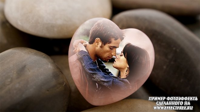 Интересный фотоэффект в сердечке на фоне камней, сделать онлайн