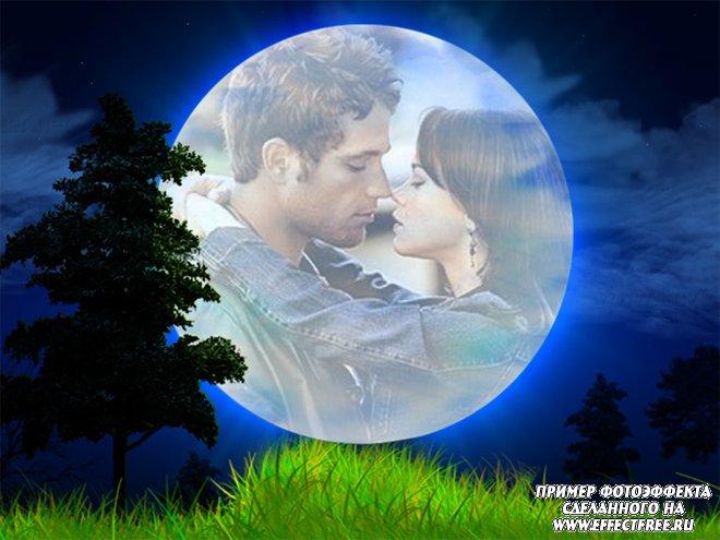 Романтический фотоэффект на фоне огромной луны в ночном небе, сделать онлайн