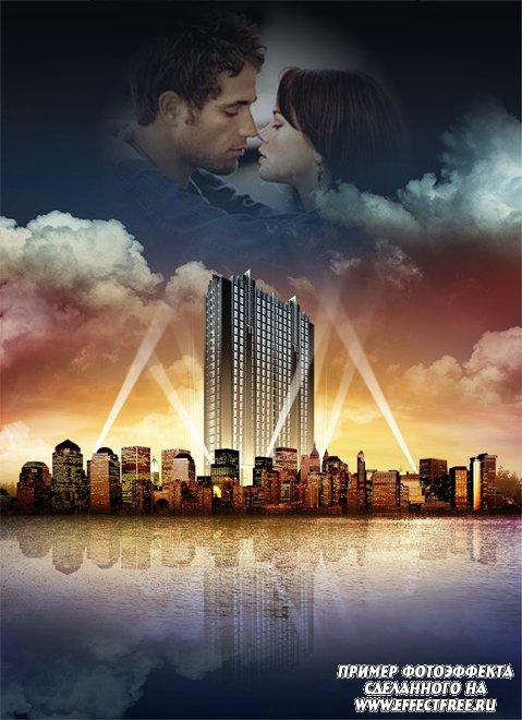 Фотоэффект в небе ночного города, вставить фото онлайн