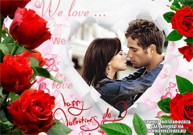 Яркая рамочка с красными розами и сердечками для дня влюбленных, вставить фото онлайн