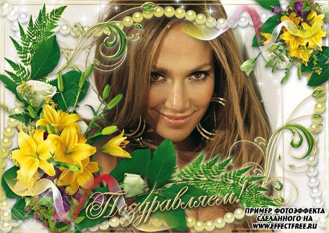 Рамка с цветами и надписью Поздравляем!, сделать онлайн фотошоп