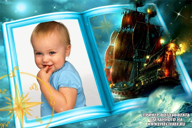 Детская фоторамка с парусником, вставить фотов рамку онлайн