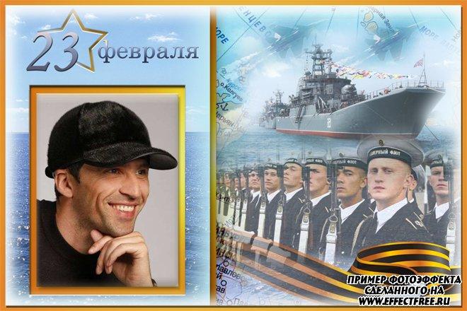 Новая рамка на 23 февраля для моряков, вставить фото онлайн
