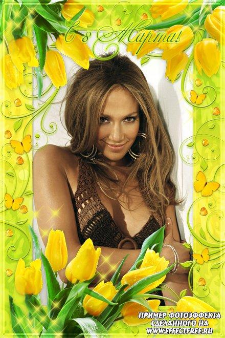 Рамка на 8 марта с желтыми тюльпанами, сделать онлайн фотошоп