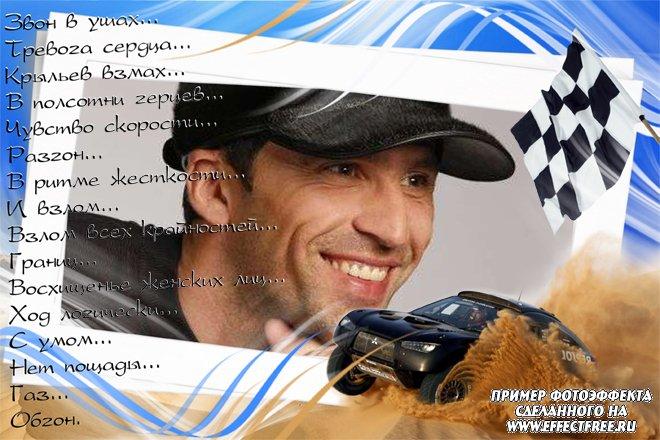 Рамочка для фото со стихами для любителей скорости, сделать онлайн фотошоп