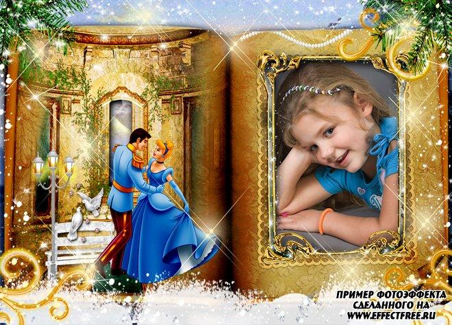Красивая детская рамка на развороте книги с Рапунцель, вставить фото онлайн