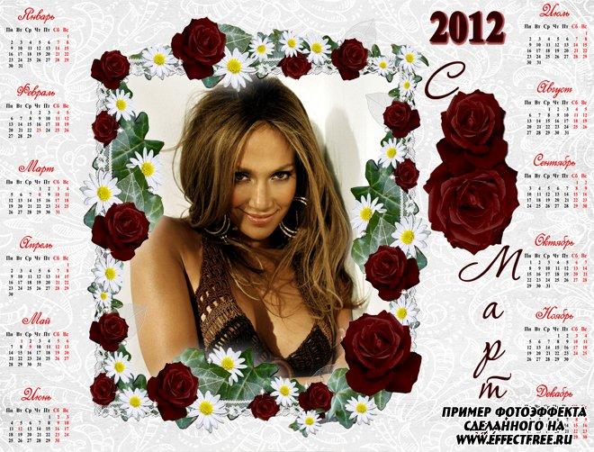 Праздничный календарь с розами на 8 Марта, вставить фото онлайн