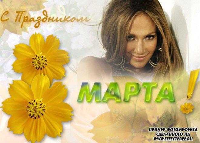 Нежный фотоколлаж на 8 Марта с желтыми цветами, вставить фото онлайн
