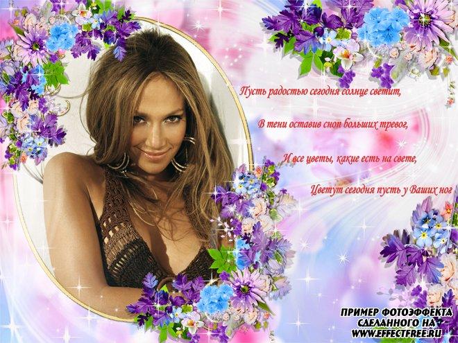 Яркая поздравительная открытка на день 8 Марта, вставить фото онлайн