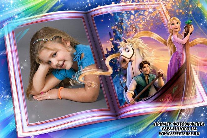 Рамка для фото в книжке с героями мультфильма Рапунцель, сделать онлайн фотошоп