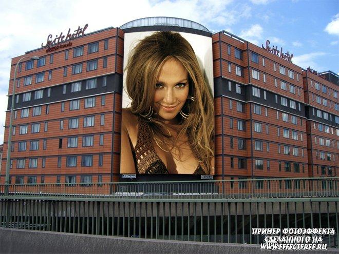 Классный фотоэффект на большом здании, вставить фото онлайн