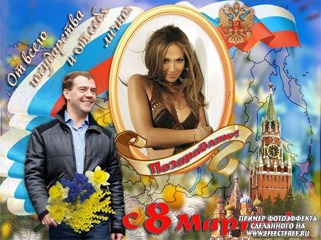 Шуточная рамка на 8 марта с Медведевым, вставить фотов рамку онлайн