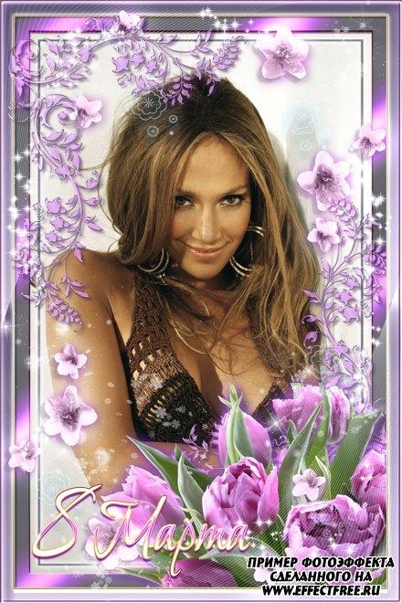 Рамка на 8 марта с прекрасными сиреневыми цветами, вставить фото онлайн